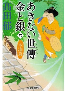 あきない世傳金と銀 6 本流篇(ハルキ文庫)