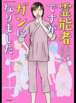 霊能者ですがガンになりました (BUNKASHA COMICS)(ぶんか社コミックス)