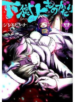 下獄上ものがたり 4 (HCヒーローズコミックス)
