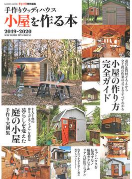 小屋を作る本 手作りウッディハウス 2019−2020 すべてわかる!小屋の作り方完全ガイド/暮らしを変えた庭の小屋実例集(学研MOOK)