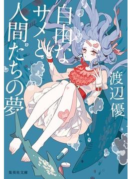 自由なサメと人間たちの夢(集英社文庫)