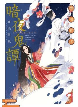 暗夜鬼譚 4 血染雪乱(集英社文庫)