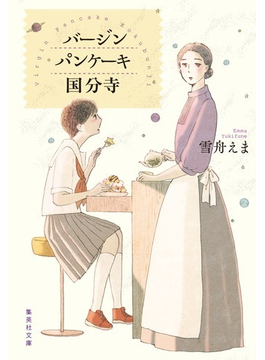 バージンパンケーキ国分寺(集英社文庫)