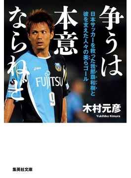 争うは本意ならねど 日本サッカーを救った我那覇和樹と彼を支えた人々の美らゴール(集英社文庫)