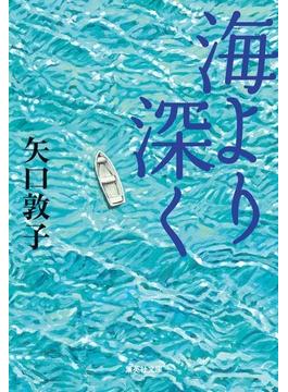 海より深く(集英社文庫)
