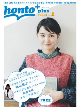 [無料]honto+(ホントプラス)vol.65 2019年1月号