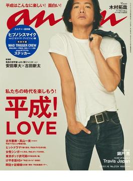 anan (アンアン) 2019年 1月16日号 No.2134 [私たちの時代を楽しもう!平成!LOVE](anan)