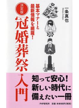 冠婚葬祭入門 決定版 基本マナーと最新情報を網羅!