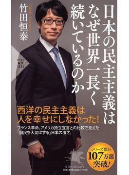 日本の民主主義はなぜ世界一長く続いているのか(PHP新書)