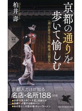 京都の通りを歩いて愉しむ 〈通〉が愛する美味・路地・古刹まで(PHP新書)