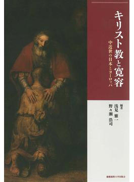 キリスト教と寛容 中近世の日本とヨーロッパ