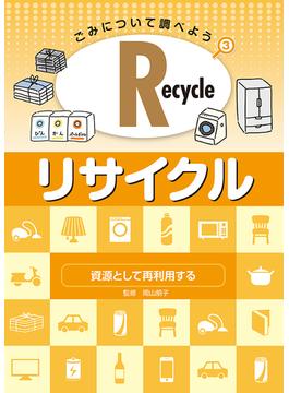 ごみについて調べよう 3 Recycle・リサイクル