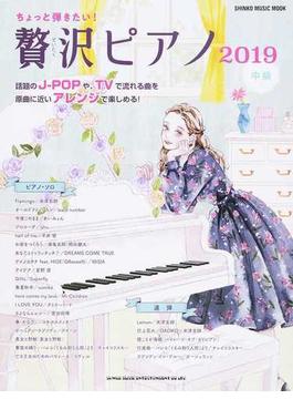 ちょっと弾きたい!贅沢ピアノ 2019 中級(SHINKO MUSIC MOOK)
