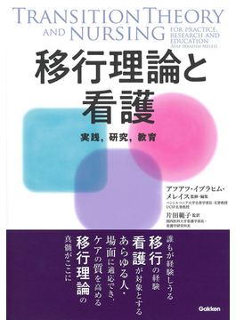 移行理論と看護 実践,研究,教育
