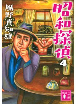昭和探偵 4(講談社文庫)