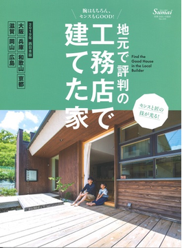 地元で評判の工務店で建てた家 2019年西日本版