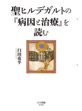 聖ヒルデガルトの『病因と治療』を読む(ポット出版プラス)