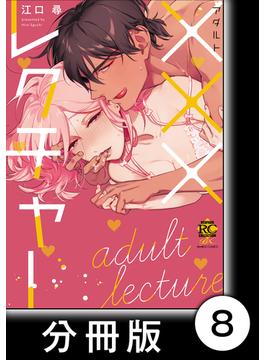 ひたむきビスポーク  ×××レクチャー【分冊版】8(バンブーコミックス 恋パラコレクションDX)