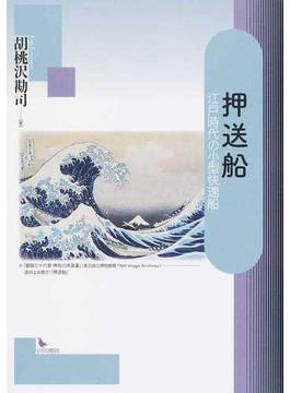 押送船 江戸時代の小型快速船