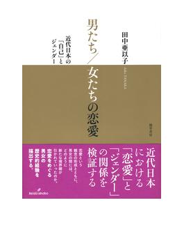 男たち/女たちの恋愛 近代日本の「自己」とジェンダー