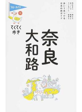 奈良・大和路 第10版(ブルーガイド)