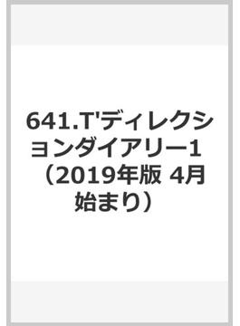 641 T'ディレクションダイアリー1