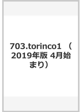 703 torinco1(マスタードイエロー)