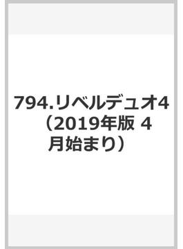 794 リベルデュオ4
