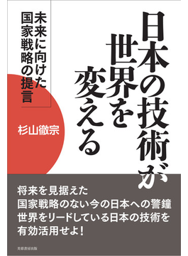 日本の技術が世界を変える 未来に向けた国家戦略の提言