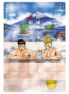 同棲ヤンキー赤松セブン【電子単行本】 1(PRINCESS COMICS DX カチCOMI)