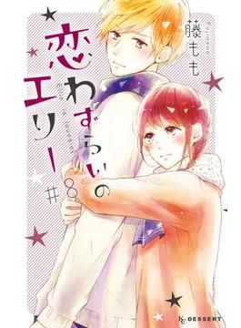 恋わずらいのエリー(8)