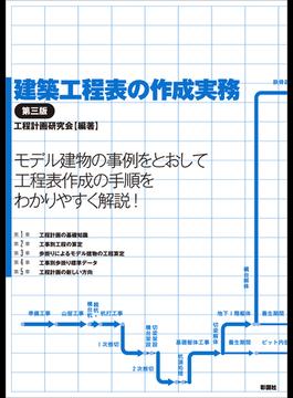 建築工程表の作成実務 第3版