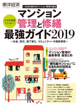 マンション管理と修繕最強ガイド 一生住み続けるマンション管理の基本 2019