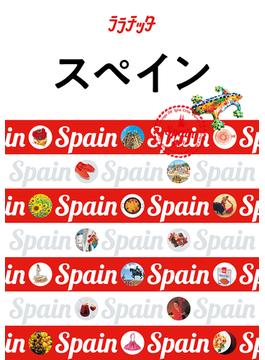 スペイン 2019(ララチッタ)