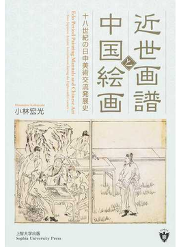近世画譜と中国絵画 十八世紀の日中美術交流発展史