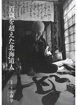 百歳を超えた北海道人