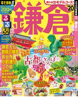 るるぶ鎌倉 '20