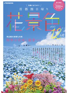 気軽におでかけ!首都圏日帰り花景色12カ月(JTBのMOOK)