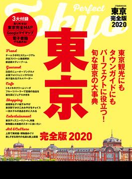 東京完全版 2020(JTBのMOOK)