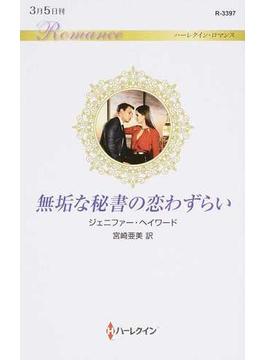 無垢な秘書の恋わずらい(ハーレクイン・ロマンス)