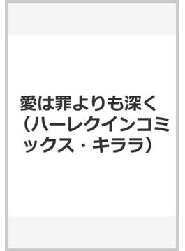 愛は罪よりも深く (ハーレクインコミックス★キララ)