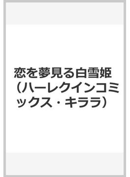 恋を夢見る白雪姫 (ハーレクインコミックス★キララ)