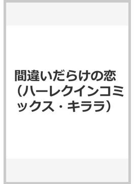 間違いだらけの恋 (ハーレクインコミックス★キララ)