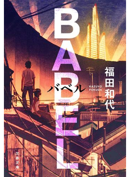 バベル(文春文庫)