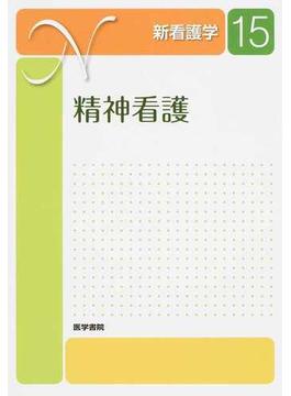 新看護学 第4版 15 精神看護