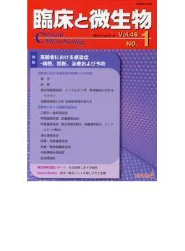 臨床と微生物 Vol.46No.1(2019年1月) 特集・高齢者における感染症