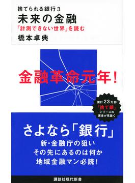 捨てられる銀行 3 未来の金融(講談社現代新書)