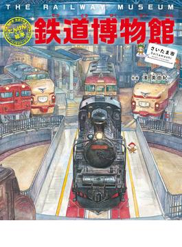 鉄道博物館 さいたま市 列車・新幹線・鉄道の歴史パノラマページつき!