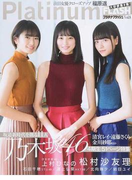 Platinum FLASH Vol.8 坂道新時代を創る11人 乃木坂46 4期生51ページ特集