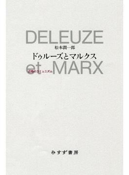 ドゥルーズとマルクス 近傍のコミュニズム